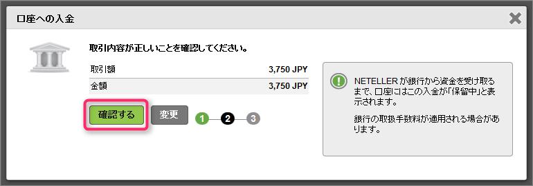 ネッテラー入金2